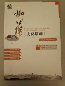 柳公权《玄秘塔碑》书法艺术与碑帖欣赏   未翻阅正版  2021.1.26