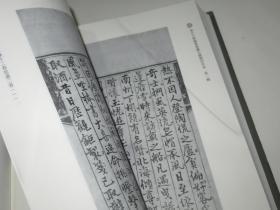 请看品相描述-复旦大学图书馆藏古籍稿抄珍本. 第一辑 第28册