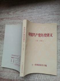 中国共产党历史讲义 第二分册
