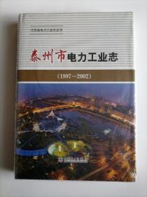 泰州市电力工业志 : 1997~2002