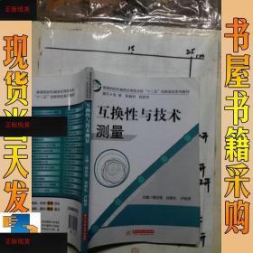 """【欢迎下单!】高等院校机械类应用型本科""""十二五""""创新规划系列"""