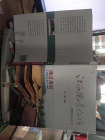 9787539177533  江西风景独好旅游文化丛书(5):佛道祖庭
