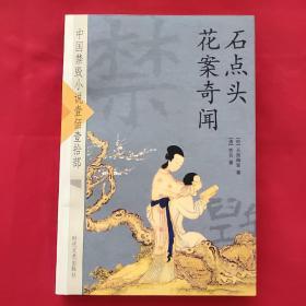 中国禁毁小说110部:石点头·花案奇闻(品如图,买家自鉴)