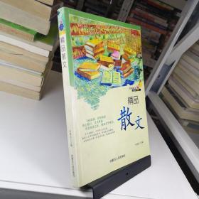 中外唯美文学经典书系--精品散文