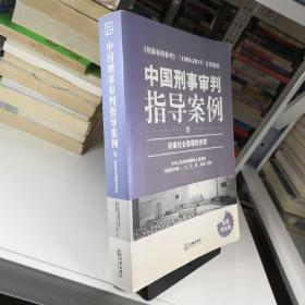 中国刑事审判指导案例(5):妨害社会管理秩序罪(最新增补版)