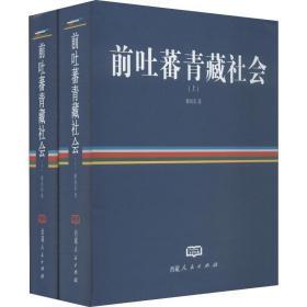 前吐蕃青藏社会(上、下)
