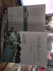 9787539177496  江西风景独好旅游文化丛书(9):诗文集粹
