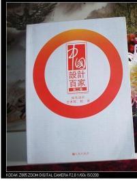 中国设计百家第二卷知名设计艺术院.校.系