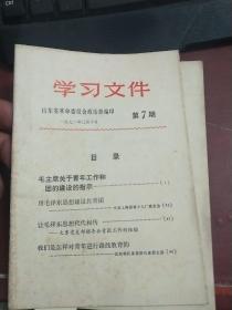 学习文件 1971年第7期 第16期 M33242