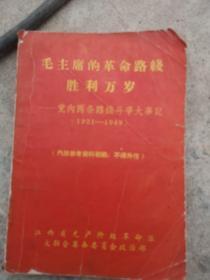 毛主席的革命路线胜利万屴