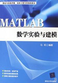 【全新正版】MATLAB数学实验与建模