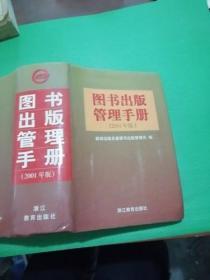 图书出版管理手册:2001年版