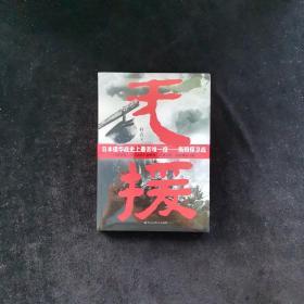 无援·日本侵华战史上最苦难一役:衡阳保卫战