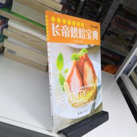 潇潇的简约厨房:长帝烘焙宝典