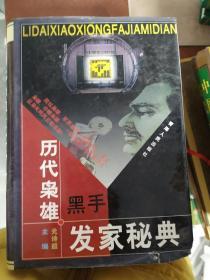 (正版~)历代枭雄  发家秘典
