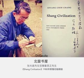 """著名美籍华裔考古学家、人类学家、中国考古学界最后的巨人、中西考古学界的""""桥梁""""张光直先生亲笔名签赠本《Shang Civilization》(商文明)"""