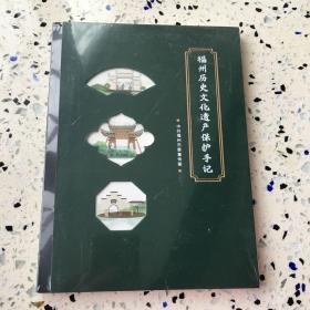 福州历史文化遗产保护手记⋯全品原包装