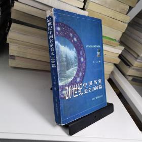 20世纪中国名家美文100篇