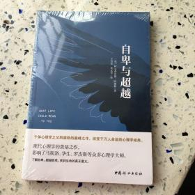 自卑与超越(经典全译本)……全品原包装