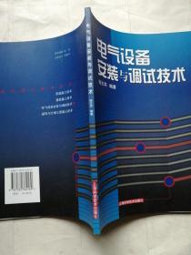 电气设备安装与调试技术——建筑施工技术丛书
