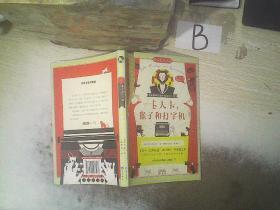 卡夫卡,猴子和打字机