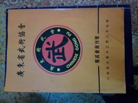 广东省武术协会 精武会创刊号(1998.12)