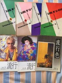 流行色/1985年1-4期等七本合售