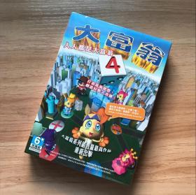 【游戏光盘】正版PC电脑单机游戏大宇收藏大富翁4大富翁四中文版全新未拆