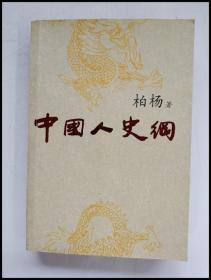 HB1000810 中国人史纲