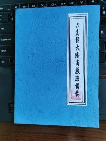 《六爻新大陆》高级班讲义