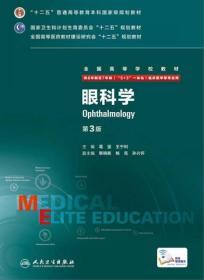 眼科学(第3版)