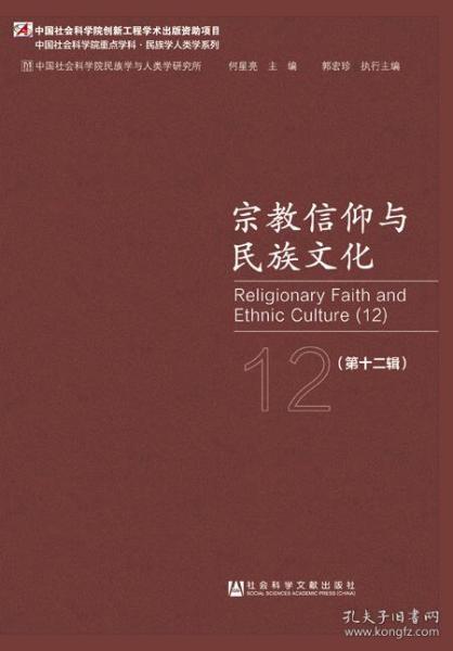 宗教信仰与民族文化(第十二辑)