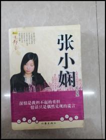 HB3001630 张小娴作品集【一版一印】【书边有斑渍】