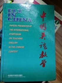 中国英语教学