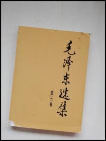 HB3002966 毛泽东选集 第三卷