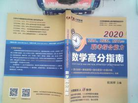 2020MBA MEM MPACC 联考综合能力数学高分指南