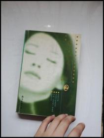 HB3003879 张小娴散文集