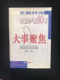 文图并说中国共产党80年大事聚焦