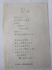 朦胧诗派八十年代创作诗歌手稿一批多页 收藏当代文学重要史料