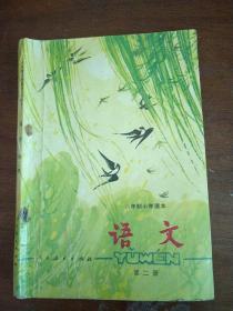 六年制小学课本(试用本)语文第二册1988年2版1989年9印