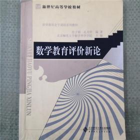 数学教育评价新论任子朝 孔凡哲 北京师范大学 9787303111473