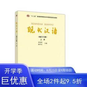现代汉语上册 黄伯荣 廖序东 高等教育出版社 9787040465938