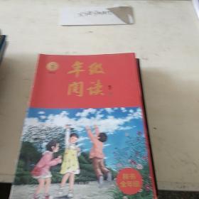年级阅读 语文 样书