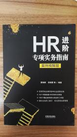 2019新书 HR进阶专项实务指南(案例精解版)