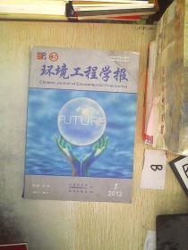 环境工程学报 2012 1