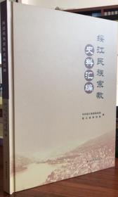 绥江民族宗教史料汇编