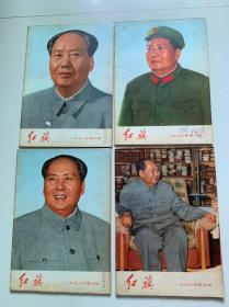 《红旗》杂志1972年第5、8、10期各一本,1976年第7期一本,共4本。