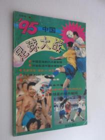 95中国足球大战   1995年