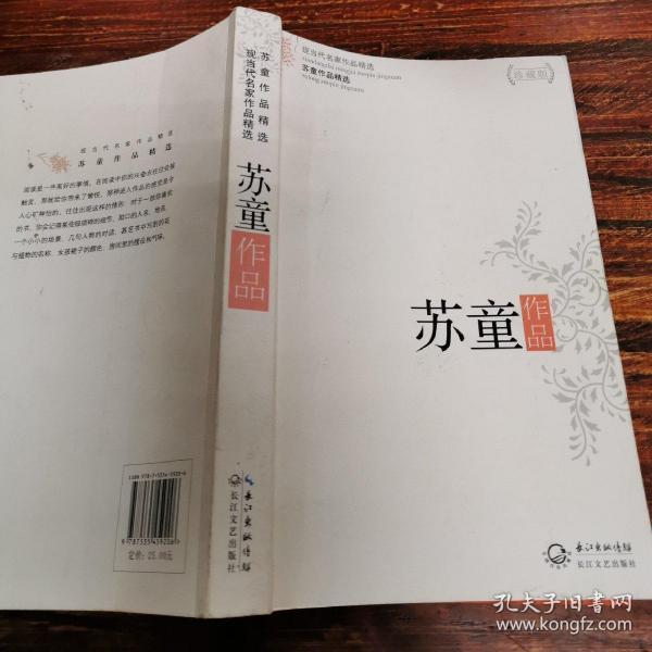 苏童作品精选(现当代名家作品精选珍藏版)