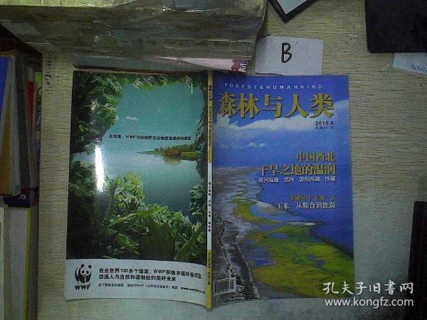 森林与人类2010.8